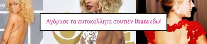 Shop Braza - Tartora lingerie