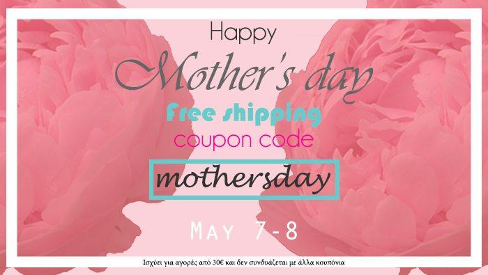 Κωδικός Δωρεάν Αποστολής: mothersday