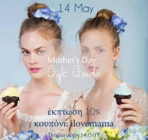 14-May-Mothers-day-gift-guide-coupon